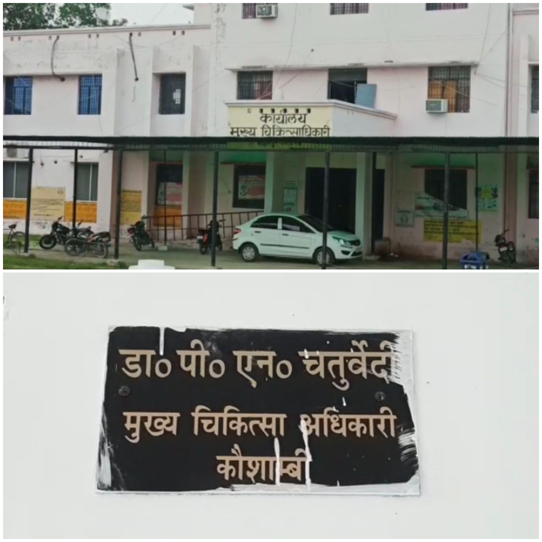 हिंदी समाचार | यूपी के डिप्टी सीएम केशव प्रसाद मौर्या के गृह जनपद के सीएमओ कार्यालय कौशाम्बी में एक करोड़ 60 लाख का हुआ बडा़ घोटाला