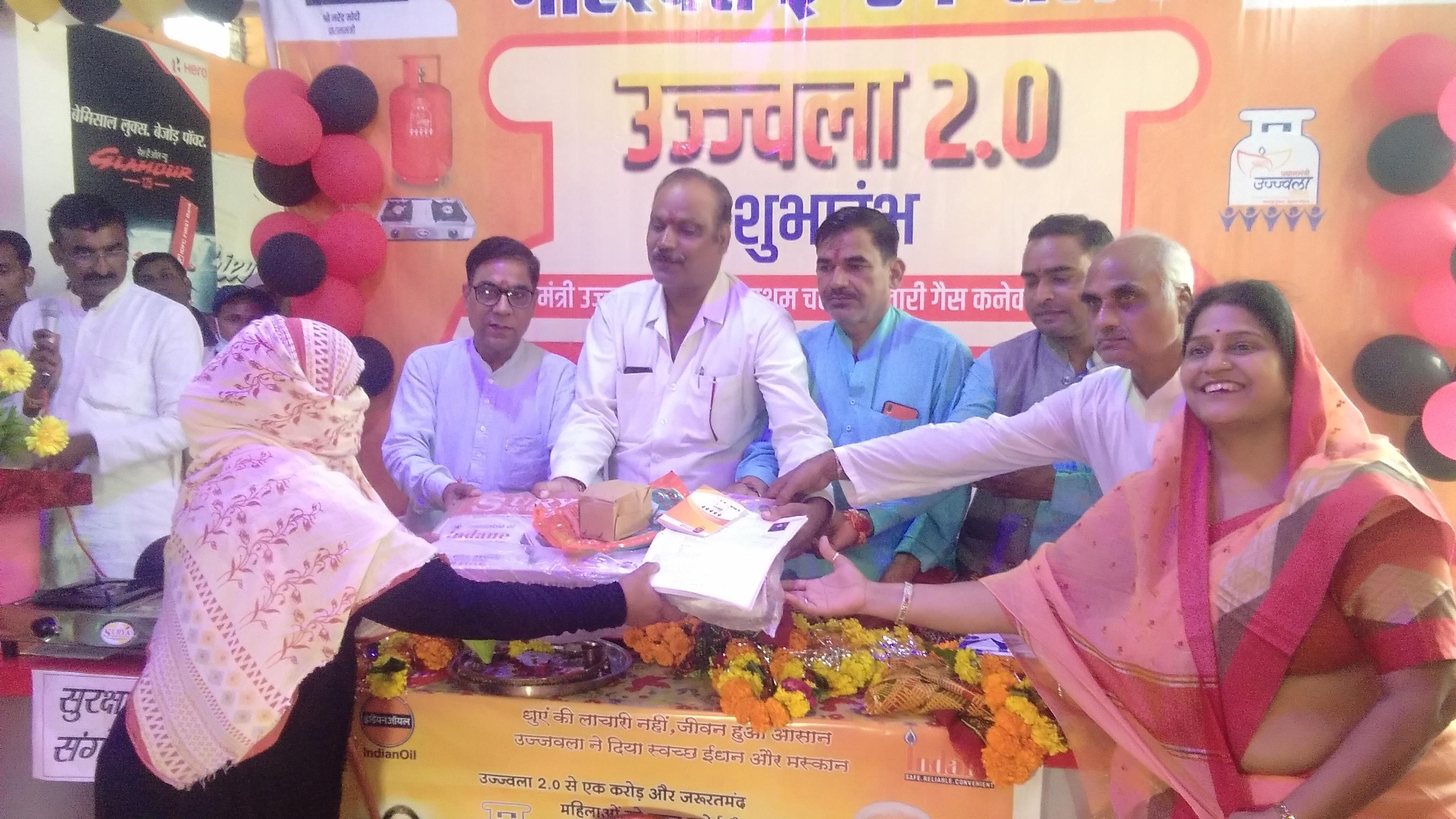 हिंदी समाचार |उज्जवला योजना के अंतर्गत...