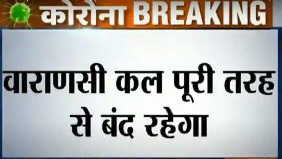 हिंदी समाचार  कल पूरी तरह बंद रहेगा वाराणसी