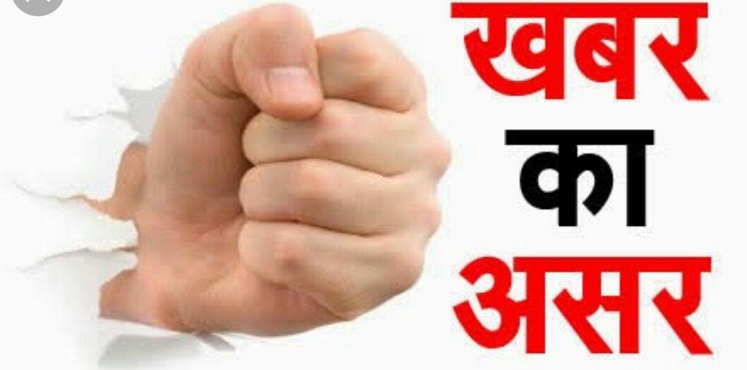 हिंदी समाचार |हिंदी समाचार की खबर का असर...