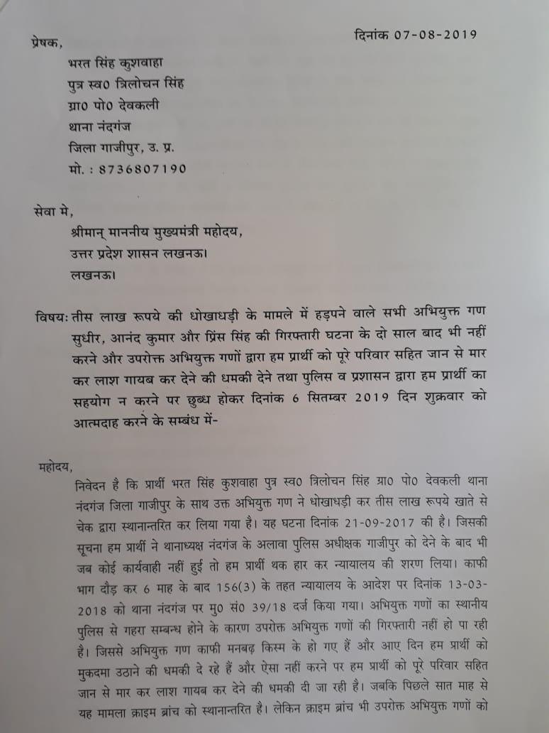हिंदी समाचार | दोषियो के खिलाफ नही हुयी...