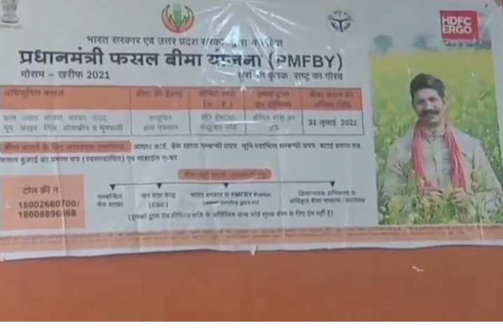 हिंदी समाचार | प्रधानमंत्री फसल बीमा योजना...