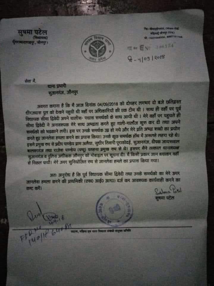 हिंदी समाचार |सुषमा पटेल बसपा बिधायक के साथ...