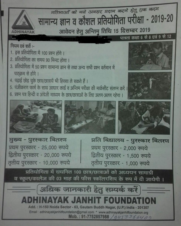 हिंदी समाचार  भदोही में आयोजित होगी...