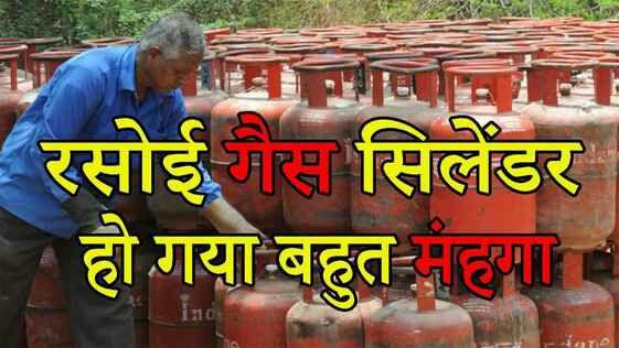 हिंदी समाचार | रसोई गैस सिलेंडर हुआ महंगा, अब...