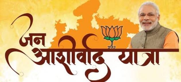 हिंदी समाचार  जन आर्शीवाद यात्रा ने देश के...