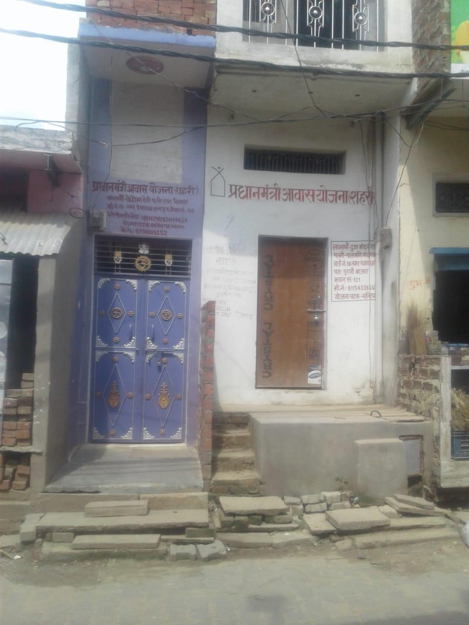 हिंदी समाचार |पीएम आवास के नाम पर हो रही ठगी...
