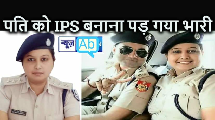 हिंदी समाचार |एसडीपीओ पत्नी के साथ आईपीएस...