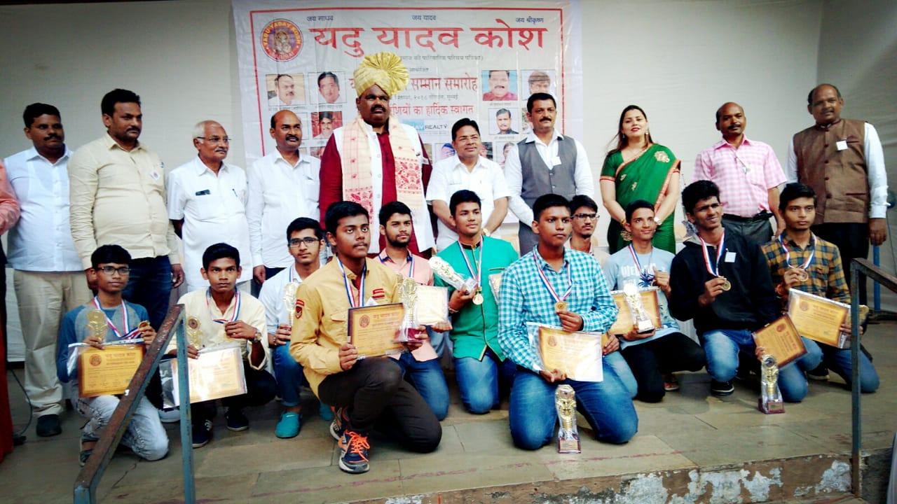 हिंदी समाचार | यदु यादव कोश द्वारा आयोजित समाज के मेधावी छात्रों का भव्य सत्कार समारोह संपन्न ।