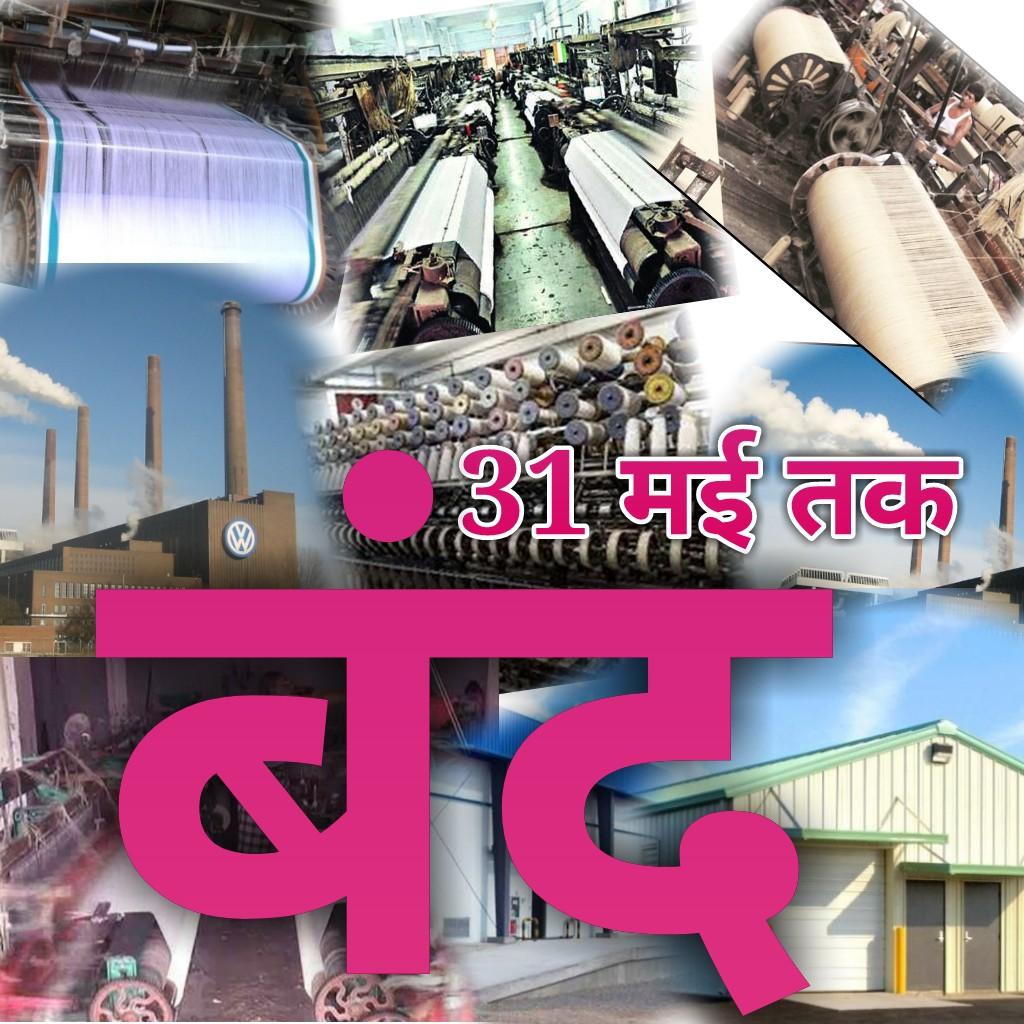 हिंदी समाचार |भिवंडी शहर के सभी उद्योग...