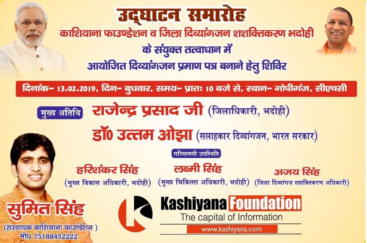 हिंदी समाचार |भदोही के गोपीगंज सीएचसी में...