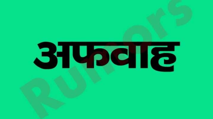 हिंदी समाचार |खबर का असर : अफवाह फैलाने व...