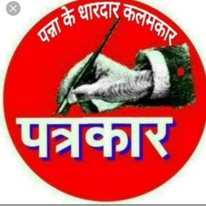 हिंदी समाचार | अब पत्रकारों पर कार्रवाई से...