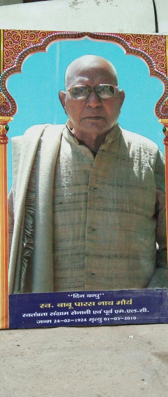 हिंदी समाचार |बाबू पारसनाथ मौर्य ने जेल...