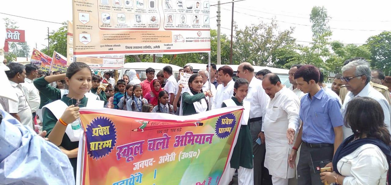 हिंदी समाचार | स्कूल चलो अभियान के तहत अमेठी में निकाली गयी जागरुकता रैली राज्य मंत्री सुरेश पासी रहे मौजूद