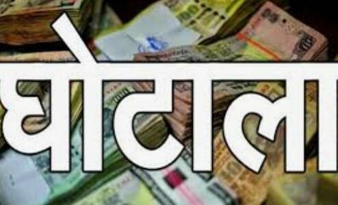 हिंदी समाचार | मनरेगा घोटाले के आरोपियों के...