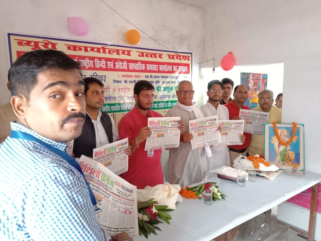 हिंदी समाचार |मैथिली प्रसंग समाचार पत्र...