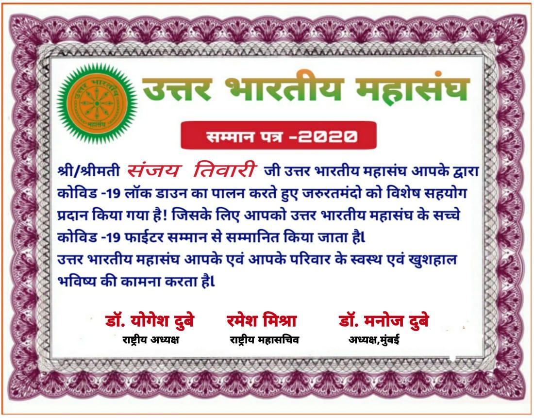 हिंदी समाचार |गरीबो की सहायतार्थ संजय...