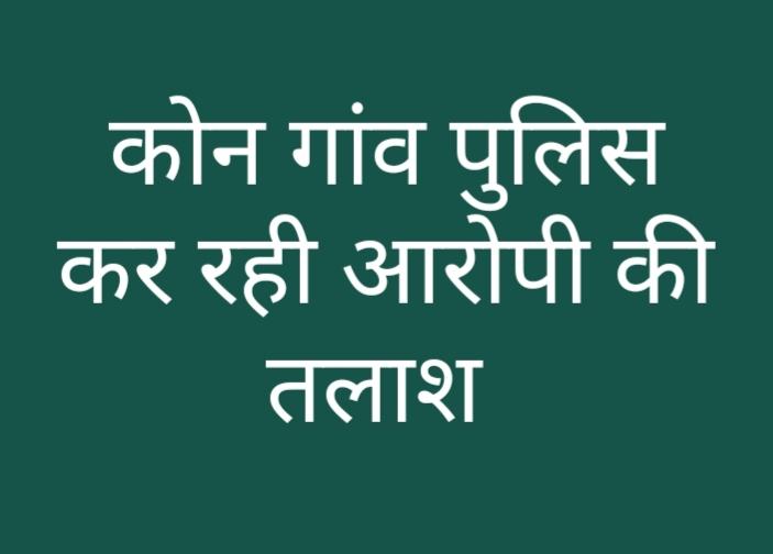 हिंदी समाचार | फरार आरोपी शाहिद जावेद फारुकी...