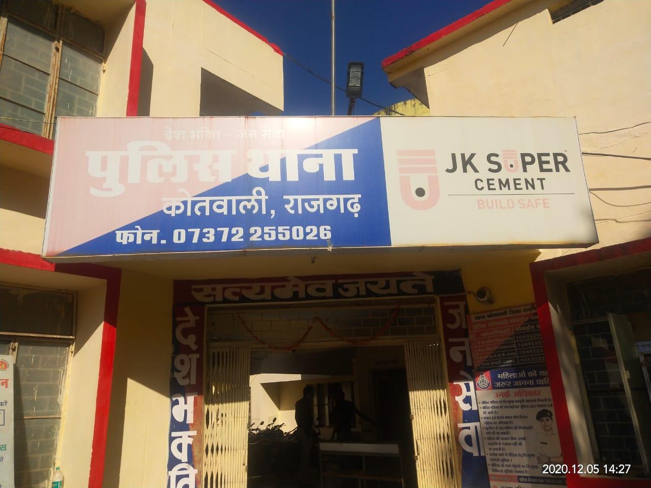 हिंदी समाचार |राजगढ़ में व्यापारी को चाय...