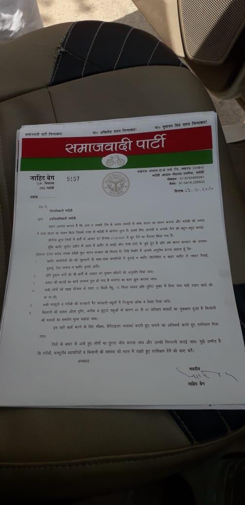 हिंदी समाचार |डीएम संबोधित मांग पत्र पूर्व...