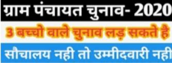 हिंदी समाचार  जानिये सरपंच बनने की योग्यता...