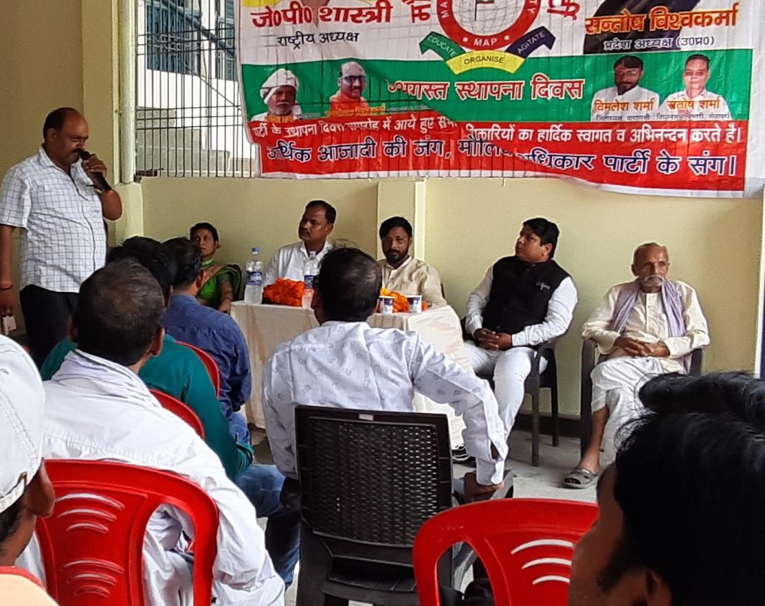 हिंदी समाचार |मौलिक अधिकार पार्टी के...