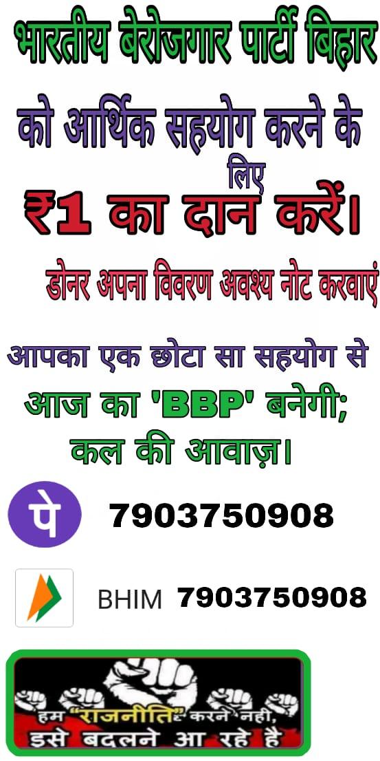हिंदी समाचार | बेरोजगार पार्टी ने फ़ोन पे ऐप...