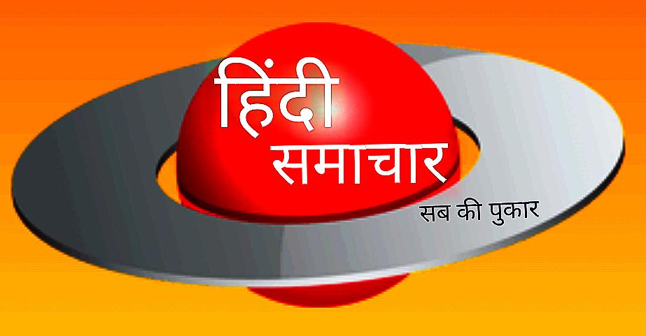 हिंदी समाचार | बाटी चोखा के कार्यक्रम के साथ...