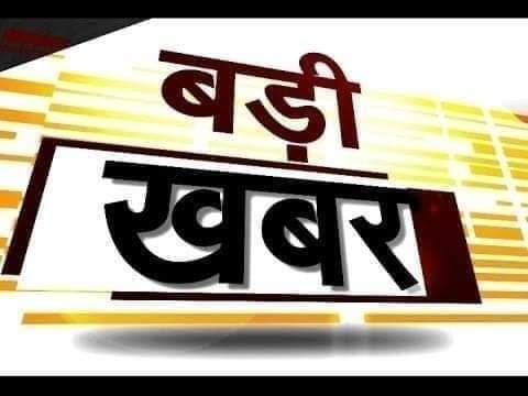 हिंदी समाचार | प्रदूषण केन्द्रों की आज़ होगी...