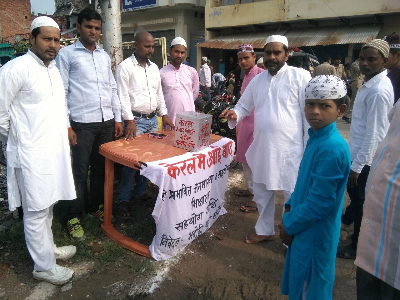 हिंदी समाचार  केरल बाढ़ पीड़ितों की सहायतार्थ...