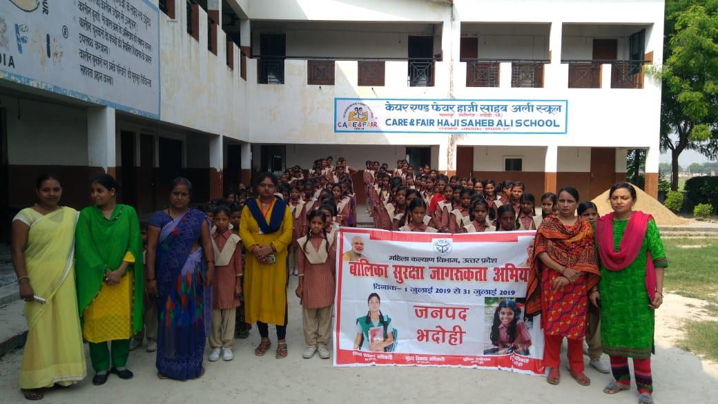 हिंदी समाचार |बालिका सुरक्षा अभियान के...