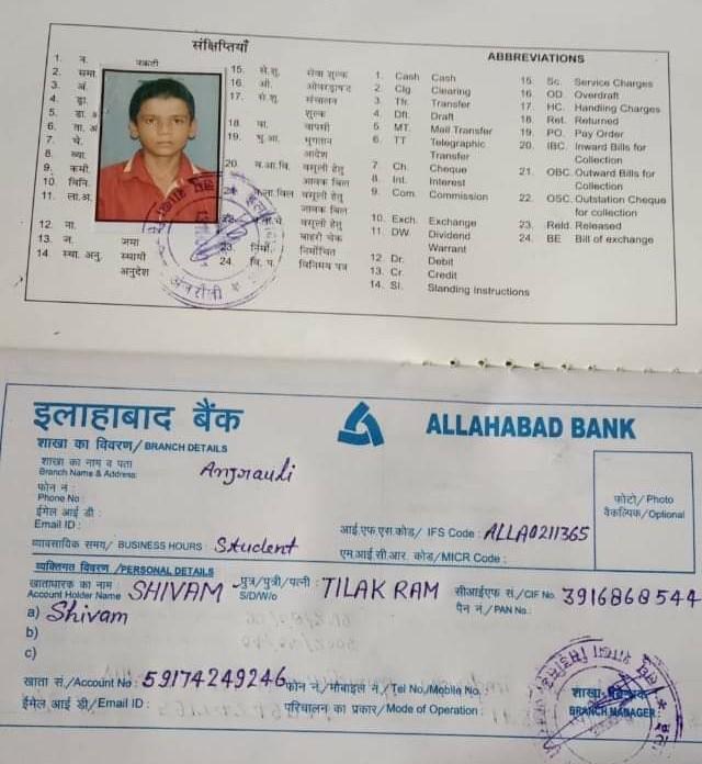 हिंदी समाचार | सिड़सिड़ के अनाथ बच्चों के...
