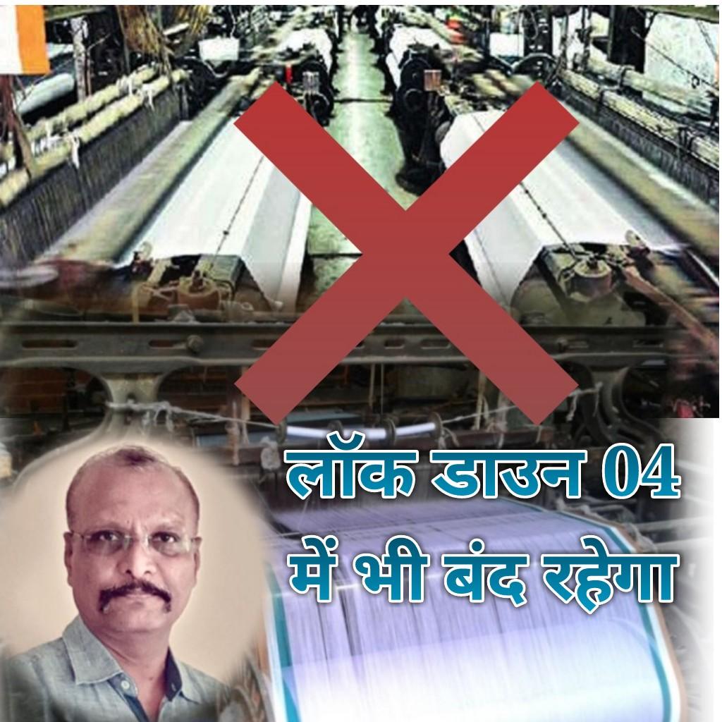 हिंदी समाचार | लाॅक डाउन 04 में पावरलूम उद्योग...