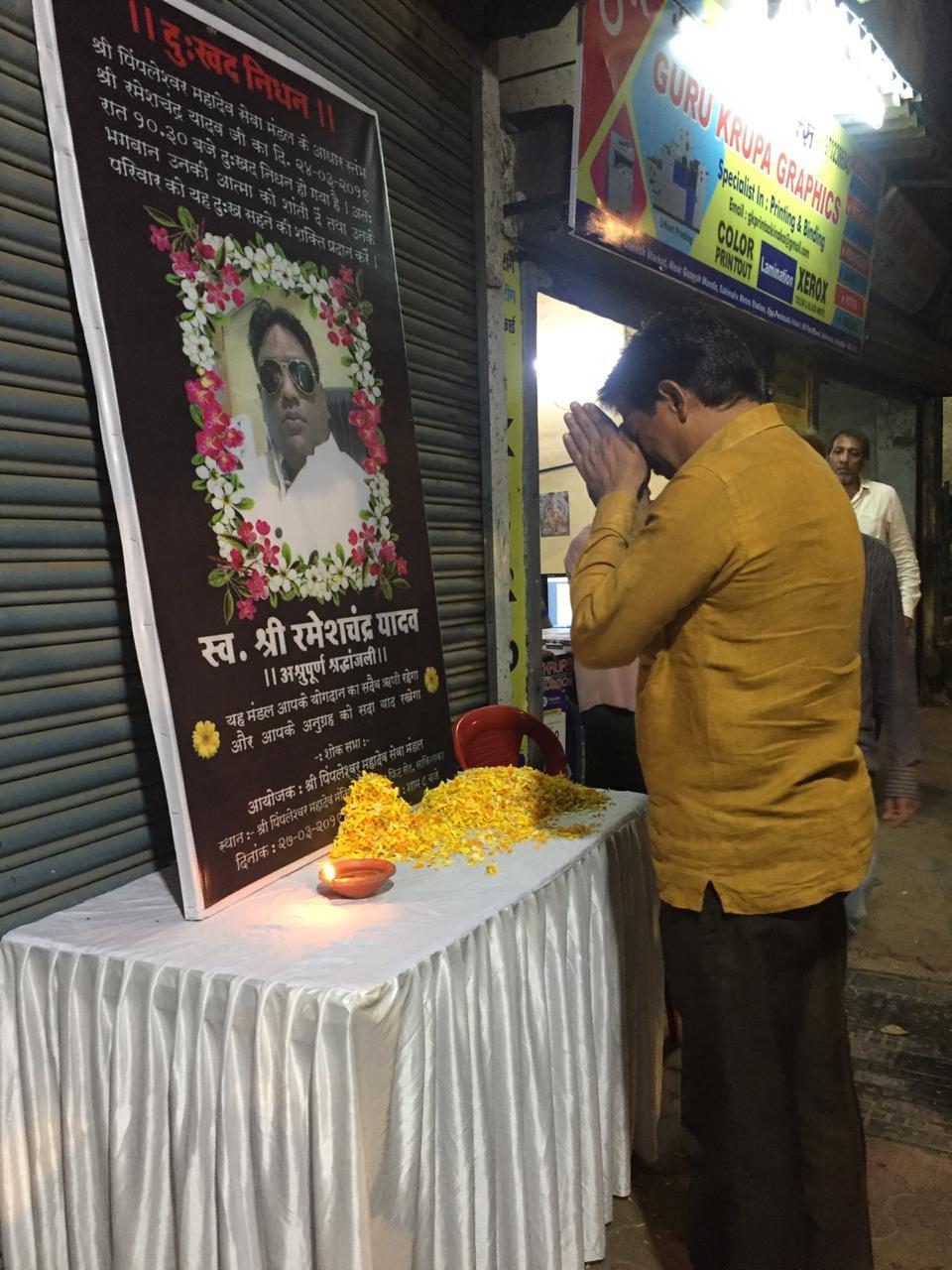 हिंदी समाचार  रमेश यादव के निधन पर...
